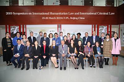 The participants of the 2019 International Symposium on International Humanitarian Law and International Criminal Law in Beijing