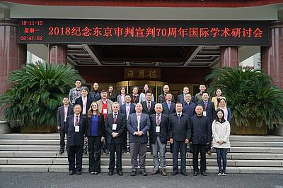 The participants of the  2018 International Symposium on the 70th Anniversary of the Judgement of the Tokyo Trial